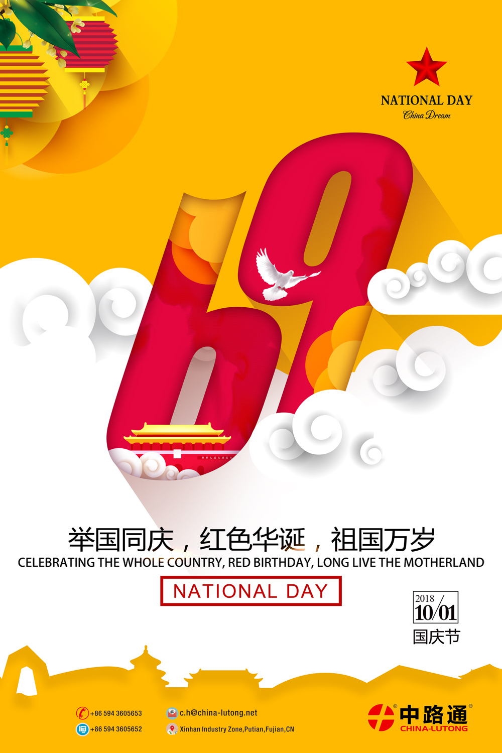 Chinese National Day 2018